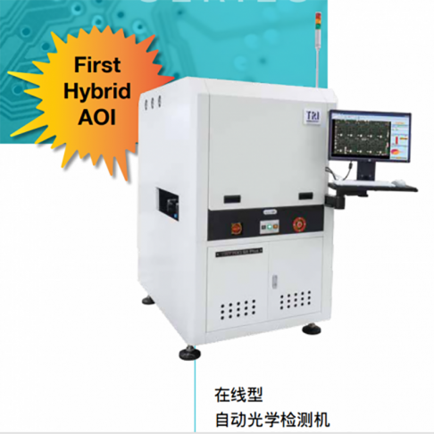 浙江德律TR7700 在线型自动光学检测机