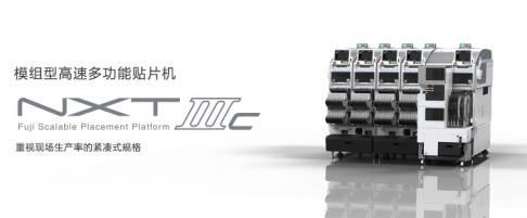 富士贴片机NXT-M6IIIc模组型高速多功能贴片机